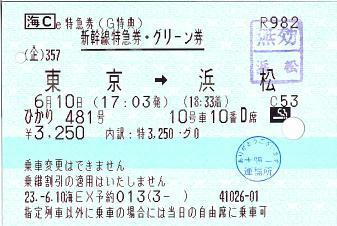 110610 G特典 新幹線特急券・グリーン券 東京→浜松 グ0.JPG