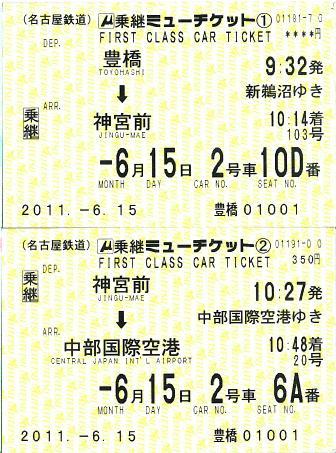 110615 乗継ミューチケット 豊橋→神宮前→中部国際空港.JPG