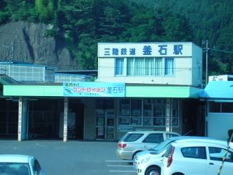 三陸鉄道コンドロイチン釜石駅