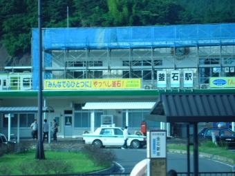 JR山田線 釜石駅