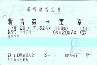 110702 新幹線指定券 新青森→東京 えきねっと.JPG