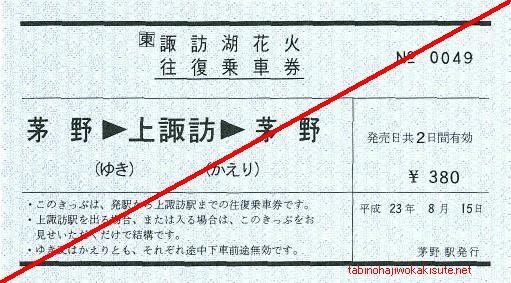 諏訪湖花火2011 茅野→上諏訪→茅野
