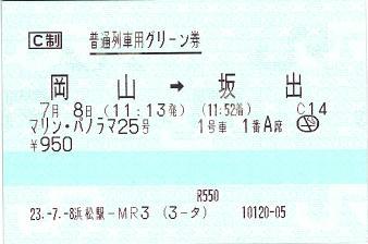 110708 マリン・パノラマ25号 岡山→坂出.JPG