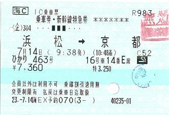 110714 IC乗車票 浜松→京都 ひかり463.JPG