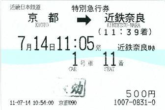 110714 特別急行券 京都→近鉄奈良 1号車.JPG