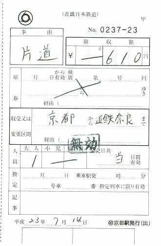 110714 特補 京都→近鉄奈良.JPG