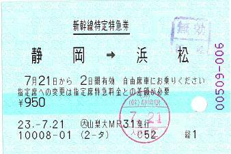 110721 特急券 静岡→浜松 (大)山梨大MR31.JPG