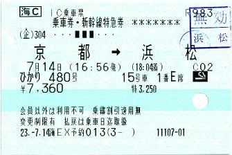 110714 IC乗車票 京都→浜松 ひかり480.JPG