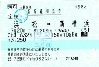 110720 e特急券 浜松→新横浜 こだま632号.JPG