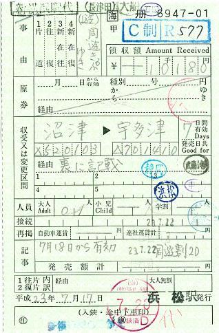110720 多経路出補充 沼津→多度津 周遊アプローチ.JPG
