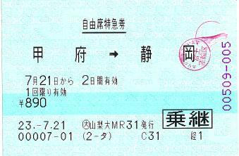 110721 特急券 甲府→静岡[乗継] (大)山梨大MR31.JPG