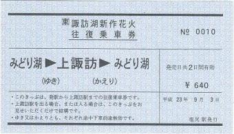 110903 花火のきっぷください みどり湖→上諏訪→みどり湖
