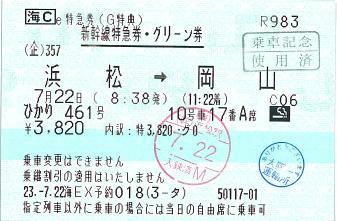 110722 e特急券(G特典) 浜松→岡山.JPG