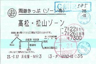 110722 周遊きっぷ 高松・松山ゾーン.JPG