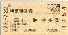 110722 特定特急券 岡山s→宇多津 岡山駅ホーム券売機.JPG