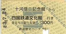 110724 四国鉄道文化館 鉄道歴史パーク.JPG