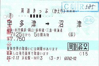 110725 周遊きっぷ(かえり) 宇多津→沼津.JPG