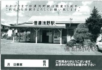 110802 きっぷ袋 マニア様特製 信濃浅野駅.JPG