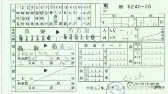 110802 料金補充券 しなの4号 長野→名古屋 (ム)信濃浅野.JPG