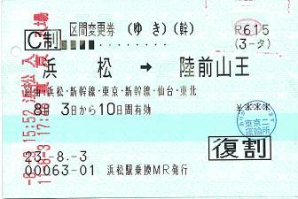 110803 区間変更券(ゆき) 浜松→陸前山王 浜松駅乗換MR.JPG