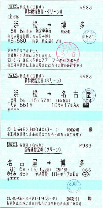 110806 G特典 浜松→博多.JPG