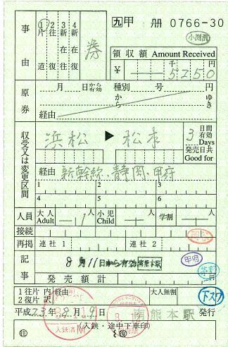 110811 出札補充券 浜松→松本 [九]南熊本駅.JPG