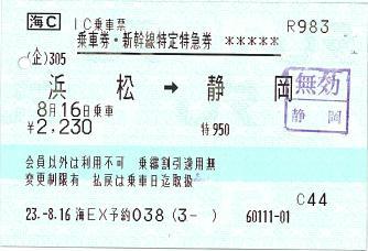 110816 IC乗車票 浜松→静岡 無効|静岡.JPG