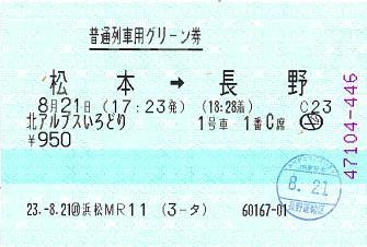 110821 グリーン 北アルプスいろどり 松本→長野 1号車1番C席.JPG