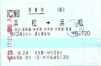 110824 浜松→浜松 経由:中央西・中央東・身延線.JPG