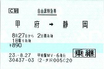 110827 自由席特急券 甲府→静岡 [乗継] 甲府駅MV6.JPG