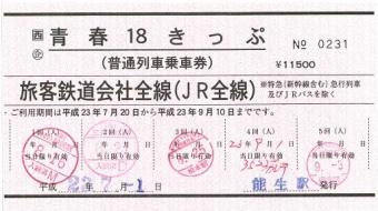110701 18きっぷ能生駅購入(使用後).JPG