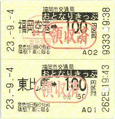 110904 福岡空港→東比恵→博多 おとなりきっぷ組み合わせ.JPG