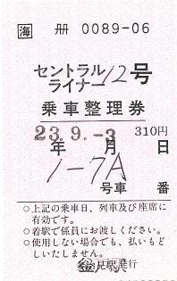 110903 手書きのきっぷください セントラルライナー12号乗車整理券 釜戸駅.JPG