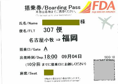 110904 FDA名古屋小牧→福岡 搭乗券.JPG