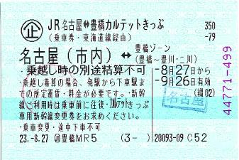 110904 JR名古屋⇔豊橋カルテットきっぷ JT豊橋MR5.JPG