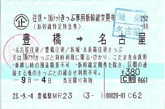 110904 往復・カルテットきっぷ専用新幹線変更券 土日用.JPG