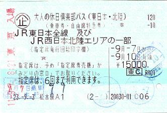 110907 大人の休日倶楽部パス(東日本・北陸).JPG