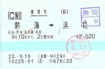 110910 乗車券 熱海→浜松 三島駅-MR2(乗換改札).JPG