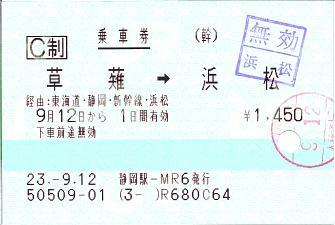 110912 乗車券 草薙→浜松 静岡駅-MR6(乗換改札).JPG