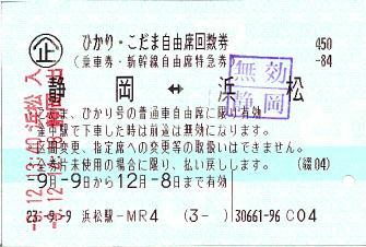 110912 新幹線回数券 静岡⇔浜松.JPG