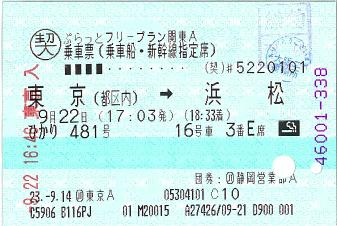 110922 乗車票 ぷらっとフリープラン関東A 東京(都区内)→浜松.JPG