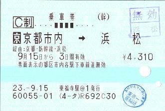 110915 [京]京都市内→浜松 東福寺@1.JPG
