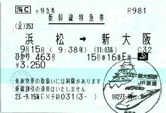 110915 e特急券 浜松→新大阪.JPG