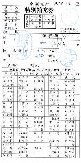 110915 手書きのきっぷください 京阪電鉄特殊補充券 京橋→中之島.JPG