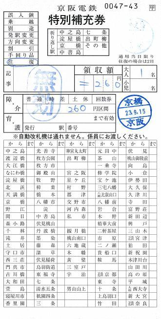 110915 手書きのきっぷください 京阪電鉄特殊補充券 中之島→京橋.JPG