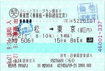 110921 乗車票 ぷらっとフリープラン関東A 浜松→東京(都区内).JPG