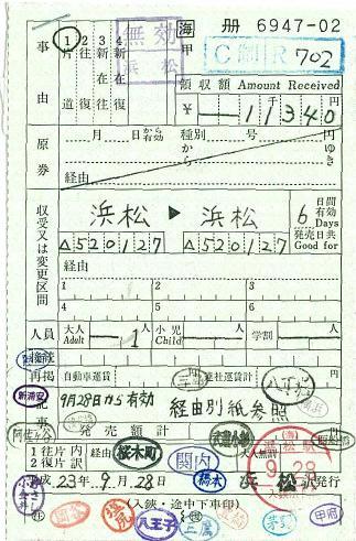 11092 出補 浜松→浜松 経由:名古屋塩尻八王子橋本….JPG