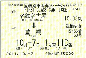 111007 特別車両券 名鉄名古屋→豊橋.JPG