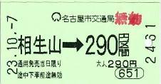 111007 名古屋市交通局 相生山→290円区間.JPG