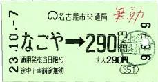 111007 名古屋市交通局 名古屋→290円区間「無効|誤入鋏」.JPG